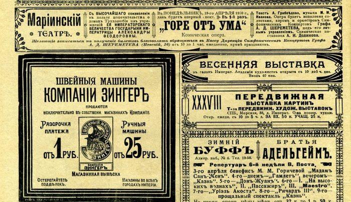 Историю возникновения рекламной листовки